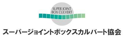 スーパージョイントボックスカルバート協会